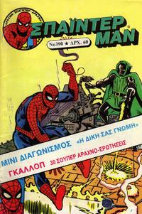 Cover Thumbnail for Σπάιντερ Μαν [Spider-Man] (Kabanas Hellas, 1977 series) #390