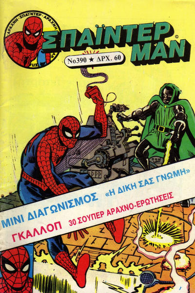 Cover for Σπάιντερ Μαν [Spider-Man] (Kabanas Hellas, 1977 series) #390