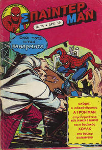 Cover Thumbnail for Σπάιντερ Μαν (Kabanas Hellas, 1977 series) #75