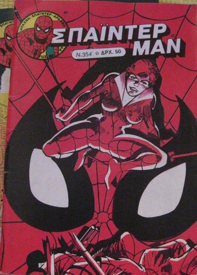 Cover for Σπάιντερ Μαν (Kabanas Hellas, 1977 series) #354