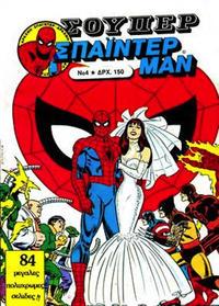 Cover Thumbnail for Σουπερ Σπαϊντερμαν (Kabanas Hellas, 1984 ? series) #4