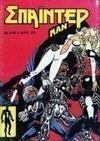 Cover for Σπάιντερ Μαν (Kabanas Hellas, 1977 series) #446