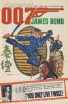 Cover for James Bond (Semic, 1979 series) #1/1981