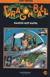 Cover Thumbnail for Dragon Ball (2004 series) #19 - Kampen mot Nappa