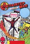 Cover for Σπάιντερ Μαν (Kabanas Hellas, 1977 series) #168