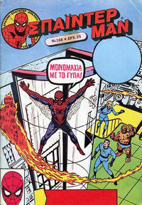 Cover Thumbnail for Σπάιντερ Μαν [Spider-Man] (Kabanas Hellas, 1977 series) #168