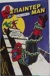 Cover for Σπάιντερ Μαν (Kabanas Hellas, 1977 series) #331