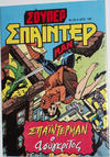 Cover for Σουπερ Σπαϊντερμαν (Kabanas Hellas, 1984 ? series) #26