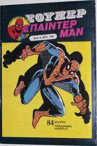 Cover Thumbnail for Σουπερ Σπαϊντερμαν (Kabanas Hellas, 1984 ? series) #2