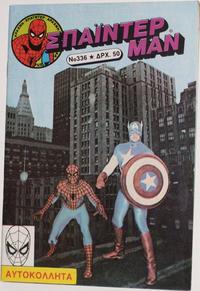 Cover Thumbnail for Σπάιντερ Μαν (Kabanas Hellas, 1977 series) #336