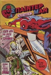 Cover Thumbnail for Σπάιντερ Μαν (Kabanas Hellas, 1977 series) #101