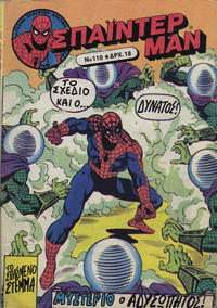 Cover Thumbnail for Σπάιντερ Μαν (Kabanas Hellas, 1977 series) #110