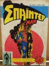 Cover for Σπάιντερ Μαν (Kabanas Hellas, 1977 series) #462