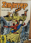 Cover for Σπάιντερ Μαν (Kabanas Hellas, 1977 series) #448