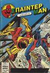 Cover for Σπάιντερ Μαν (Kabanas Hellas, 1977 series) #94