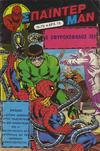 Cover for Σπάιντερ Μαν (Kabanas Hellas, 1977 series) #70