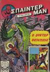Cover for Σπάιντερ Μαν (Kabanas Hellas, 1977 series) #169