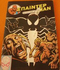 Cover Thumbnail for Σπάιντερ Μαν (Kabanas Hellas, 1977 series) #173
