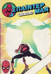 Cover Thumbnail for Σπάιντερ Μαν [Spider-Man] (Kabanas Hellas, 1977 series) #146