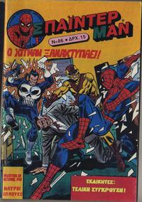 Cover Thumbnail for Σπάιντερ Μαν [Spider-Man] (Kabanas Hellas, 1977 series) #86