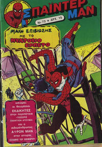 Cover Thumbnail for Σπάιντερ Μαν (Kabanas Hellas, 1977 series) #73