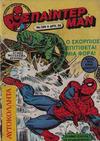 Cover for Σπάιντερ Μαν (Kabanas Hellas, 1977 series) #328