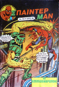 Cover Thumbnail for Σπάιντερ Μαν (Kabanas Hellas, 1977 series) #66