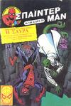 Cover for Σπάιντερ Μαν (Kabanas Hellas, 1977 series) #186