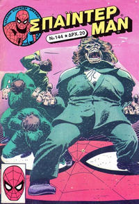 Cover Thumbnail for Σπάιντερ Μαν [Spider-Man] (Kabanas Hellas, 1977 series) #144