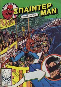 Cover Thumbnail for Σπάιντερ Μαν (Kabanas Hellas, 1977 series) #127