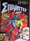 Cover for Σουπερ Σπαϊντερμαν (Kabanas Hellas, 1984 ? series) #37
