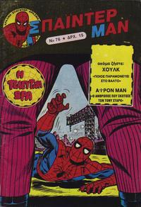 Cover Thumbnail for Σπάιντερ Μαν (Kabanas Hellas, 1977 series) #76