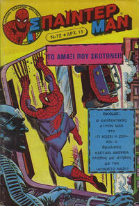 Cover Thumbnail for Σπάιντερ Μαν (Kabanas Hellas, 1977 series) #72