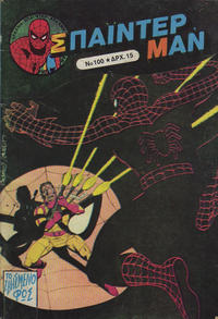 Cover Thumbnail for Σπάιντερ Μαν (Kabanas Hellas, 1977 series) #100