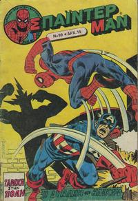 Cover Thumbnail for Σπάιντερ Μαν (Kabanas Hellas, 1977 series) #99