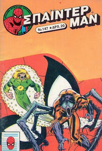 Cover Thumbnail for Σπάιντερ Μαν (Kabanas Hellas, 1977 series) #147