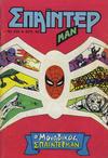 Cover for Σπάιντερ Μαν (Kabanas Hellas, 1977 series) #439