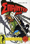 Cover for Σπάιντερ Μαν (Kabanas Hellas, 1977 series) #470