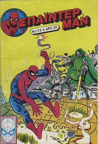 Cover Thumbnail for Σπάιντερ Μαν [Spider-Man] (Kabanas Hellas, 1977 series) #172