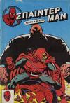 Cover for Σπάιντερ Μαν (Kabanas Hellas, 1977 series) #161