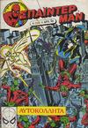 Cover for Σπάιντερ Μαν (Kabanas Hellas, 1977 series) #355