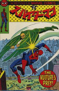 Cover Thumbnail for スパイダーマン [Spider-Man] (光文社 [Kobunsha], 1978 series) #2
