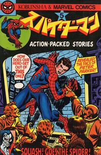 Cover Thumbnail for スパイダーマン [Spider-Man] (光文社 [Kobunsha], 1978 series) #5