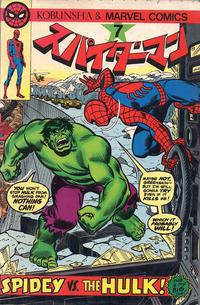 Cover Thumbnail for スパイダーマン [Spider-Man] (光文社 [Kobunsha], 1978 series) #7