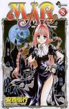 Cover for MÄR [Meru] (小学館 [Shogakukan], 2003 series) #8