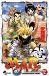Cover for MÄR [Meru] (小学館 [Shogakukan], 2003 series) #2