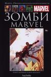 Cover for Marvel. Официальная коллекция комиксов (Ашет Коллекция [Hachette], 2014 series) #22 - Зомби Marvel