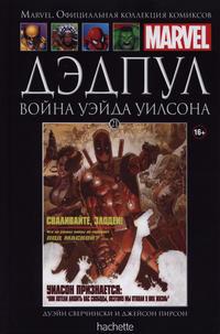 Cover Thumbnail for Marvel. Официальная коллекция комиксов (Ашет Коллекция [Hachette], 2014 series) #21 - Дэдпул: Война Уэйда Уилсона