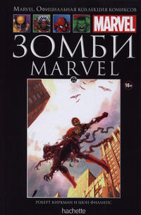 Cover Thumbnail for Marvel. Официальная коллекция комиксов (Ашет Коллекция [Hachette], 2014 series) #22 - Зомби Marvel