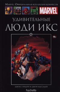 Cover Thumbnail for Marvel. Официальная коллекция комиксов (Ашет Коллекция [Hachette], 2014 series) #23 - Удивительные Люди Икс: Страшное